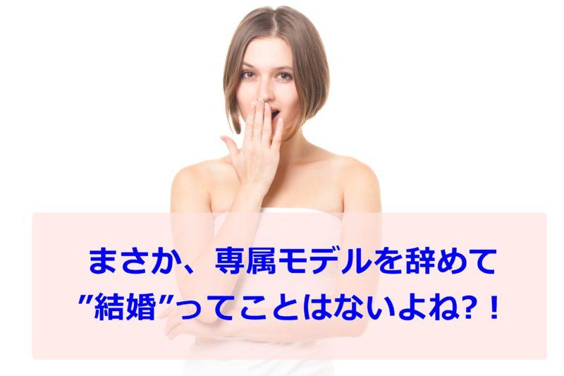 筧美和子のJJモデル卒業後の活動は?結婚の可能性や彼氏について調査!
