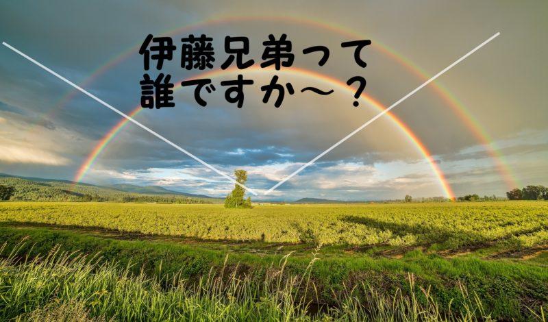 癒し⁈伊藤篤志&伊藤翔真って誰?出身や年齢を総まとめ