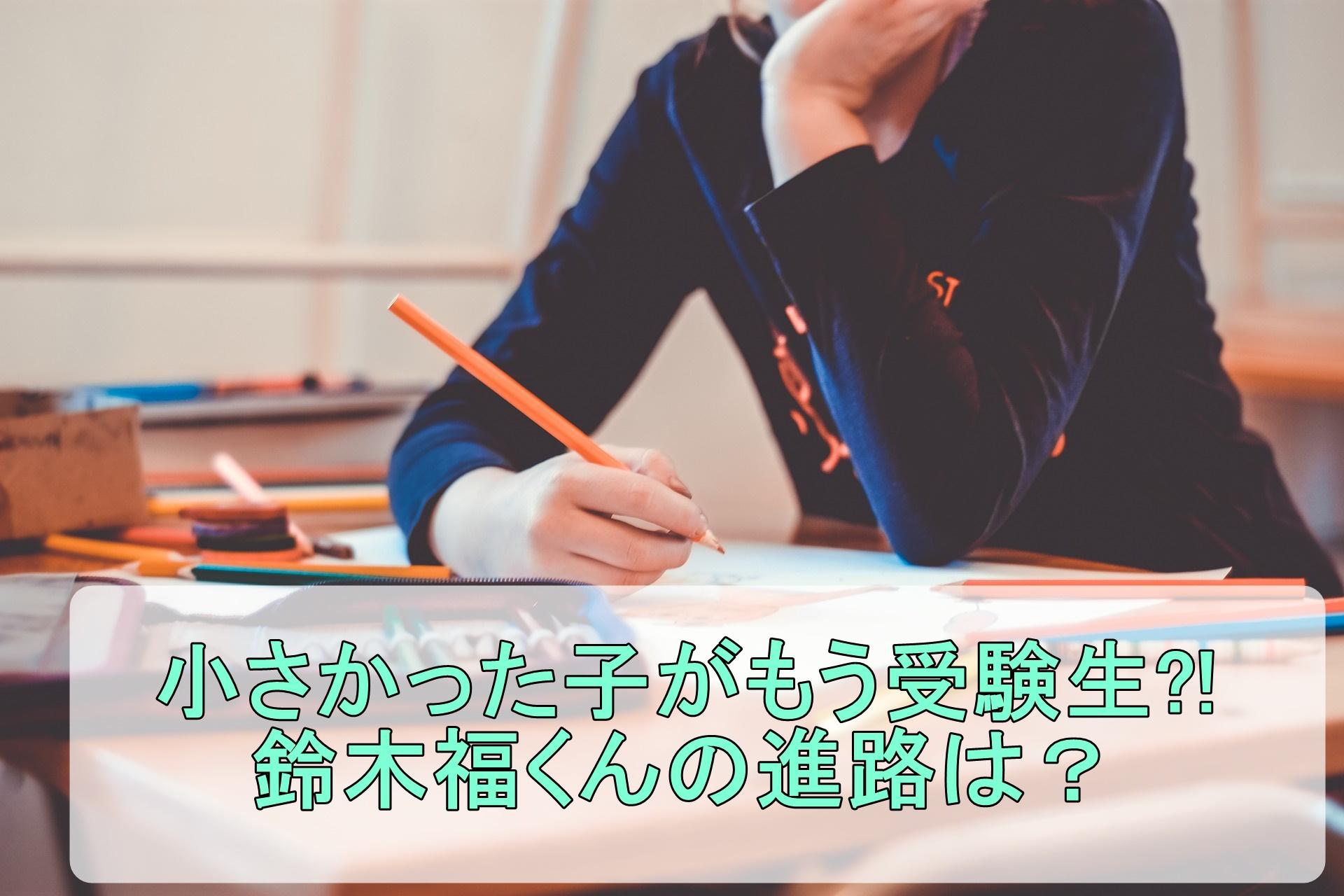【驚愕】鈴木福くんが受験生?!気になる高校はどこ?