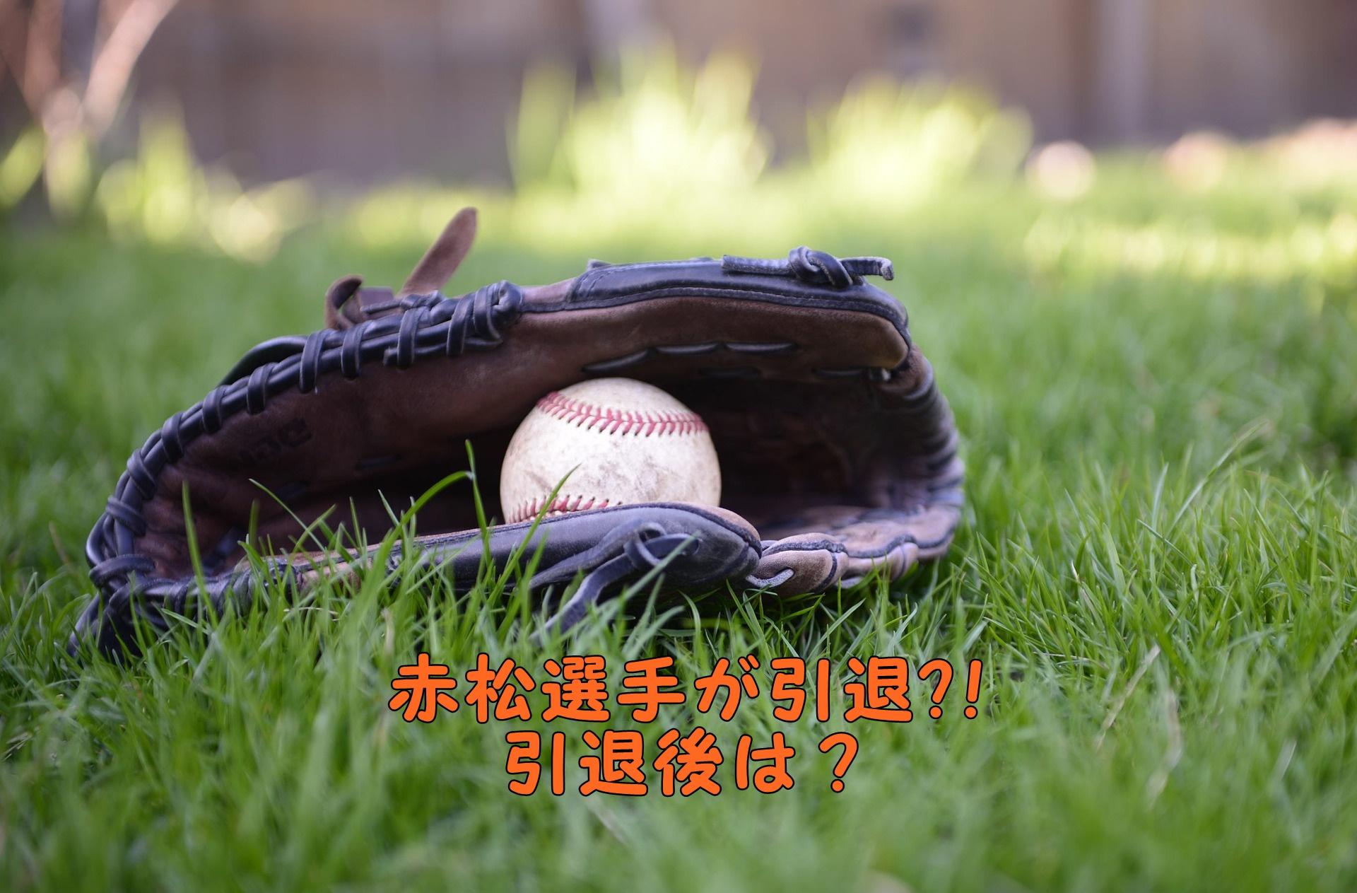 広島カープ赤松選手|引退後はどうするのか?引退試合はいつどこの球場で