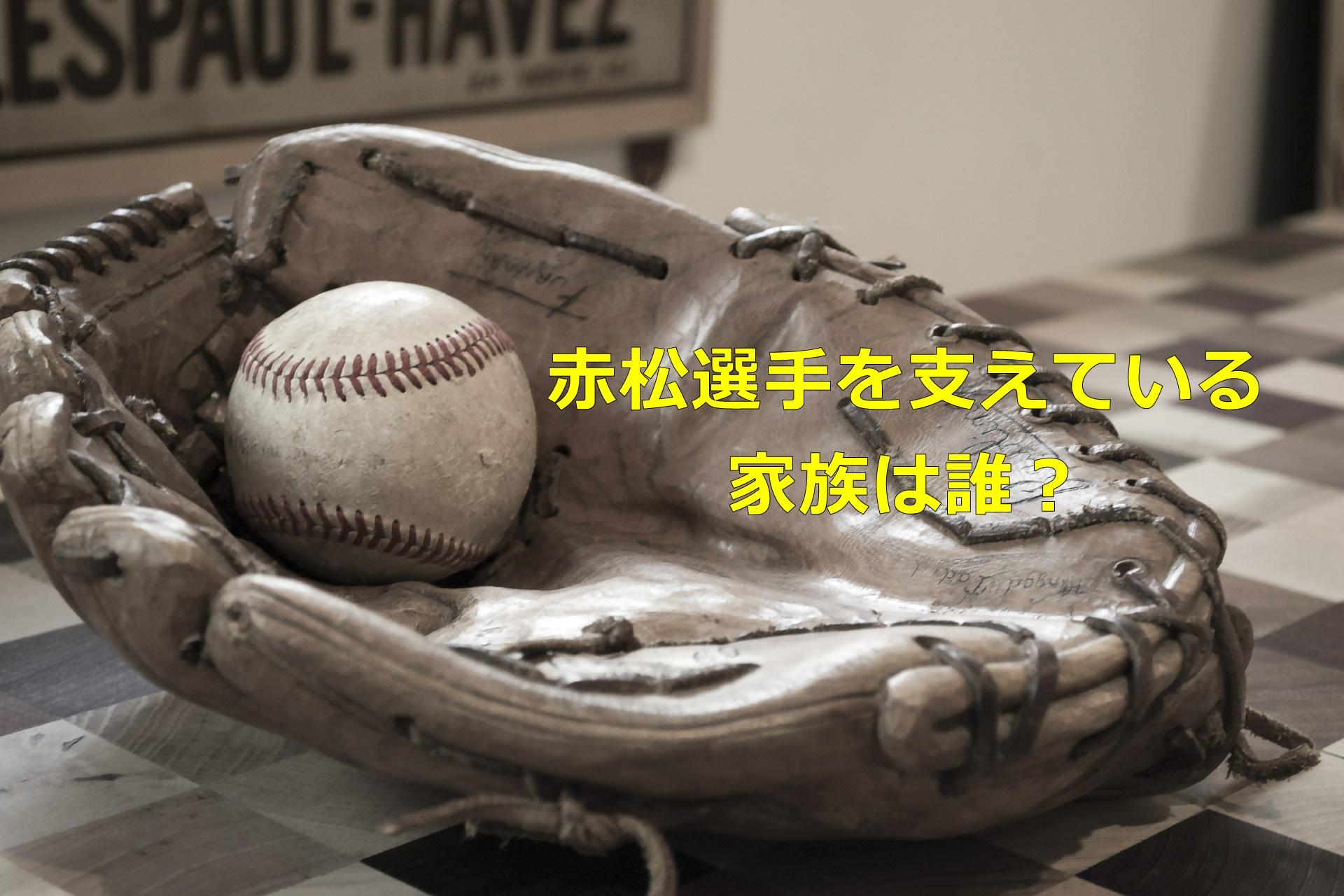 広島カープ赤松選手の家族構成は?嫁は歌手だったてホント⁈