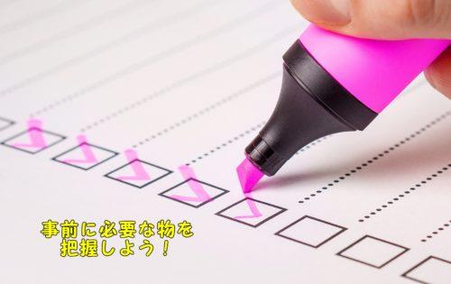【防災グッズ】赤ちゃんが必要なリストは?持ち物の準備は3つに分けて対策を!