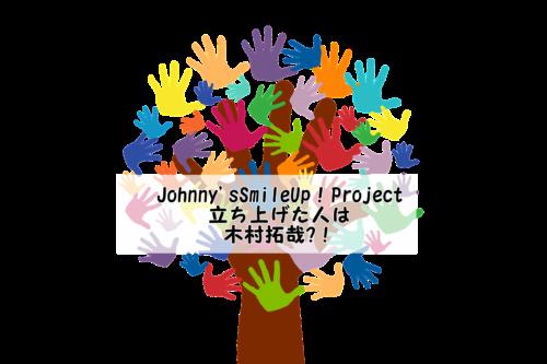 ジャニーズ支援活動「スマイルアッププロジェクト」の意味&由来は?立ち上げた人は誰⁈