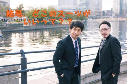 【参考】アオキ&コナカ&青山のスーツを比較!どこで買うのが一番いいか調査