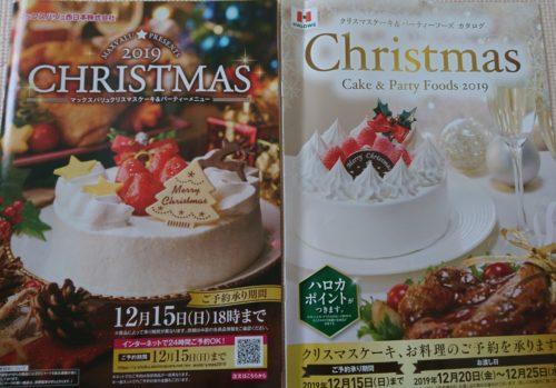 スーパー2社でクリスマスケーキを比較!実際に買って食べた口コミレビューは?