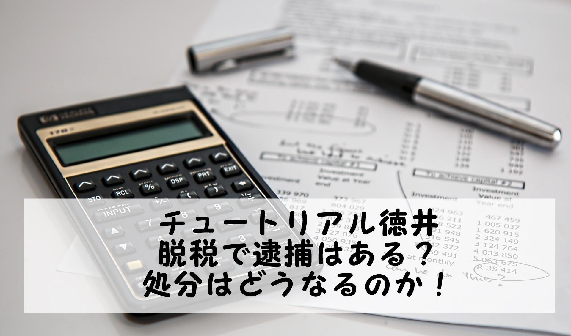 徳井義実が脱税で処分はどうなる?会社の名前や設立理由は?