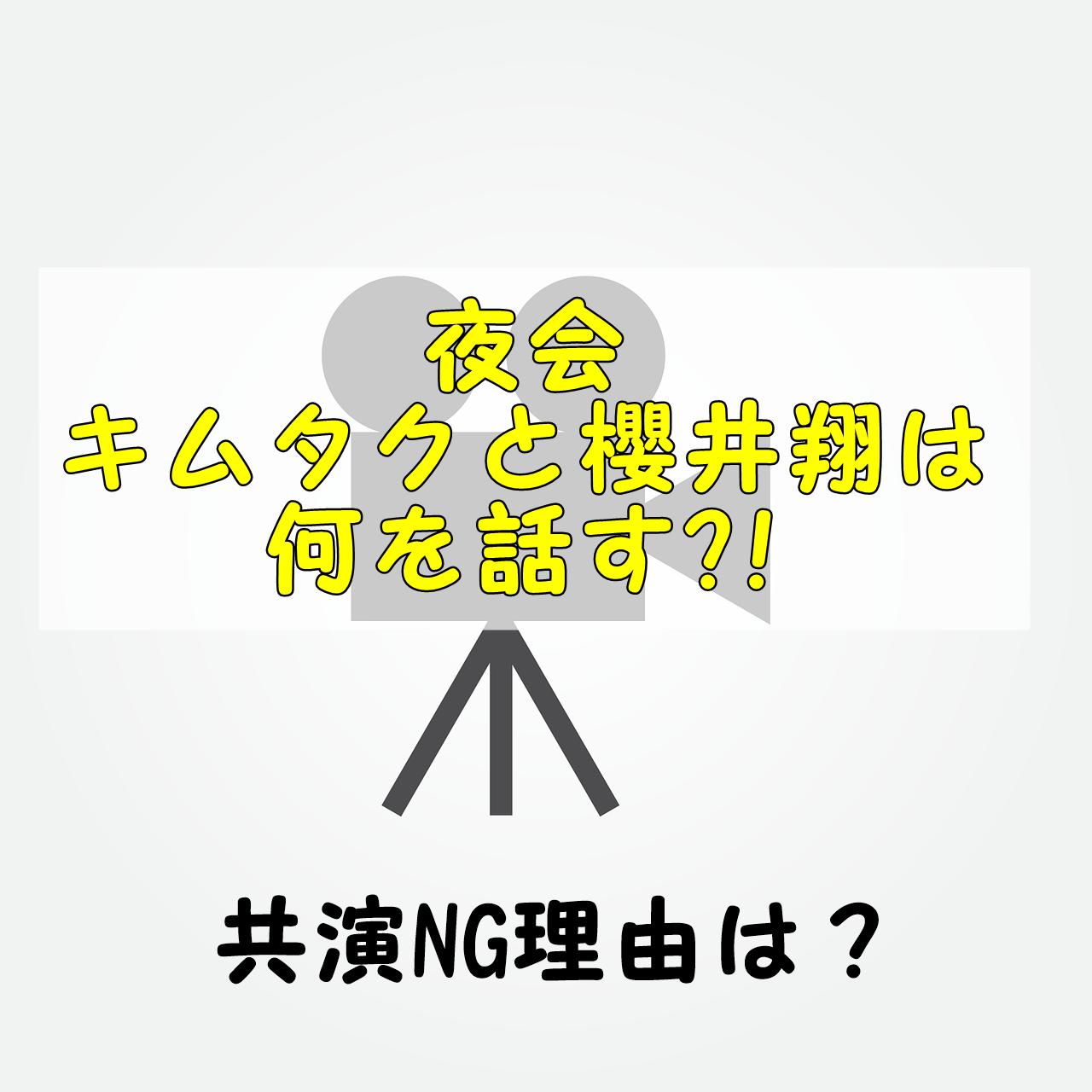 キムタクと櫻井翔の過去共演番組は?共演解禁の夜会で何を話す?