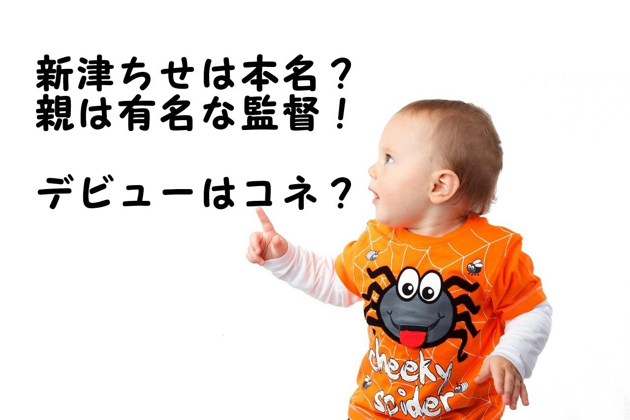 子役新津ちせの本名や親は?デビューきっかけについても調査!