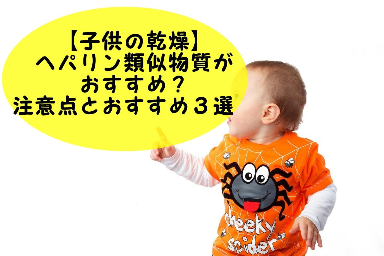 子供の乾燥はヘパリン類似物質がいい?子供も使える市販クリームおすすめ3選