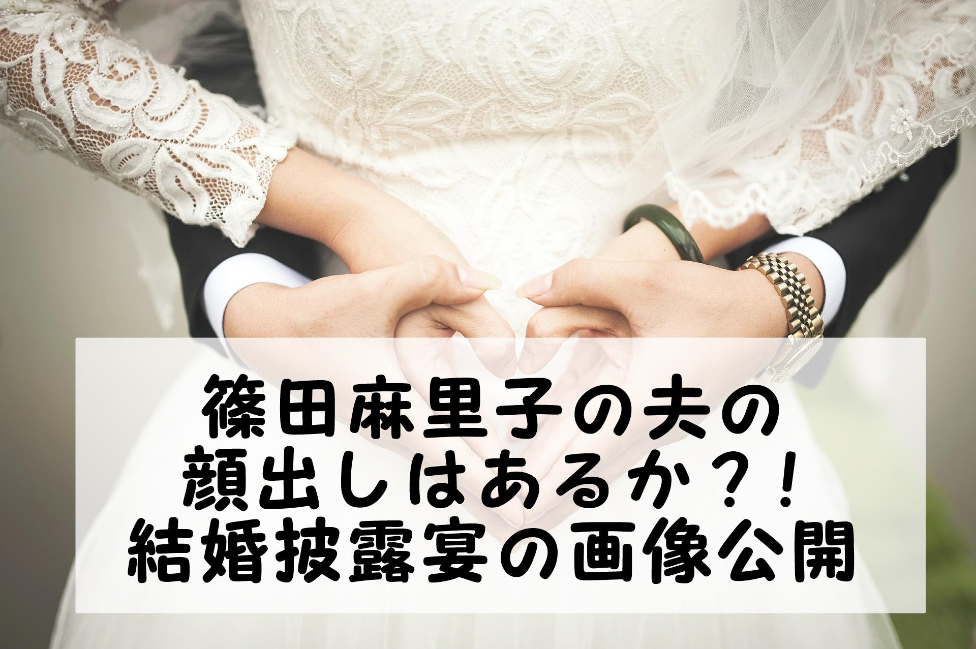 篠田麻里子|夫の顔出しはある?結婚披露宴の画像をチェックしてみた