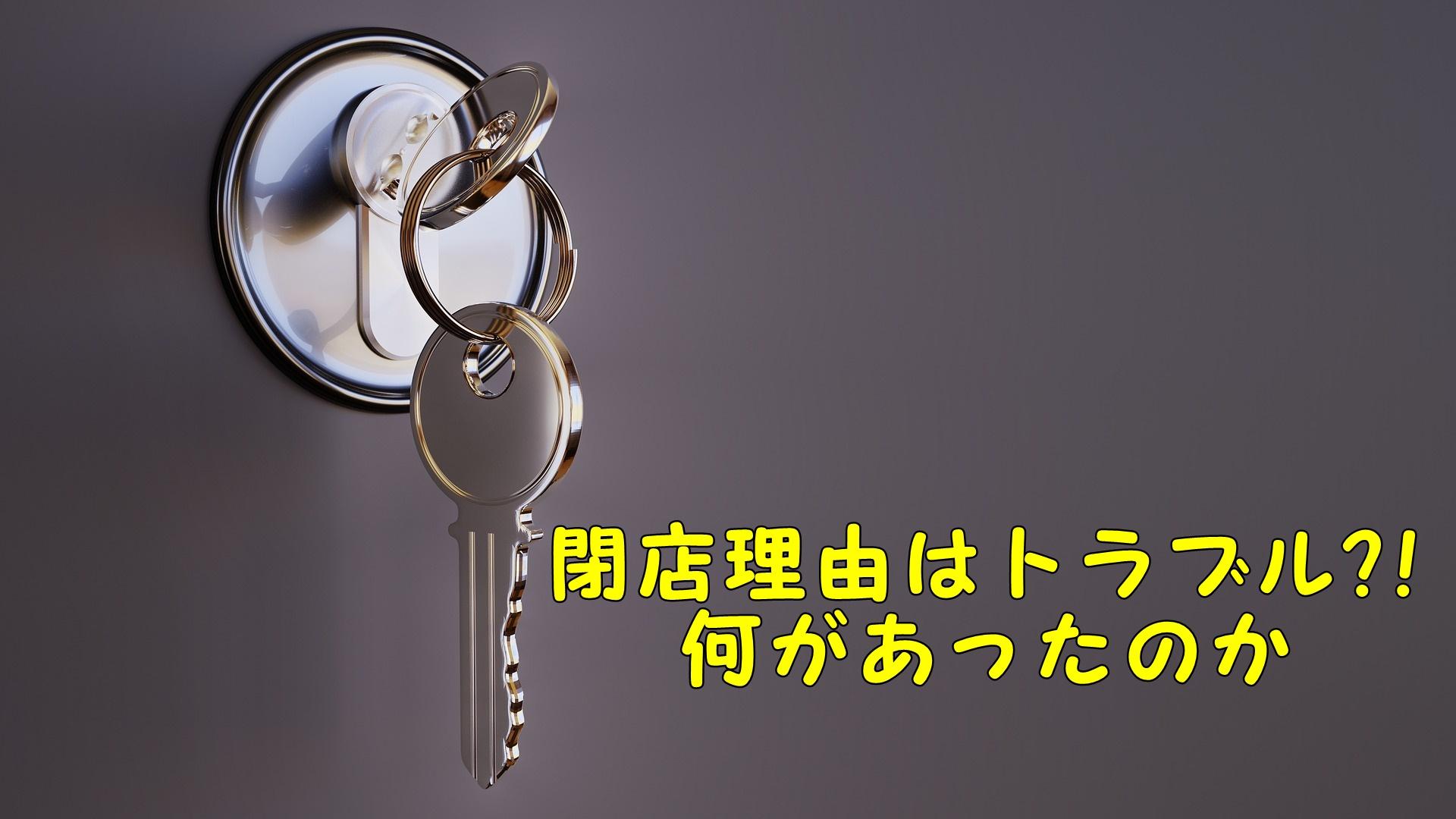 ウェアハウス川崎の閉店理由はトラブル?場所や何する所?