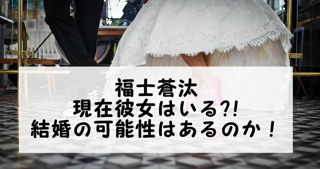 福士蒼汰|現在彼女はいる?結婚の可能性はあるのか?!【最新情報】