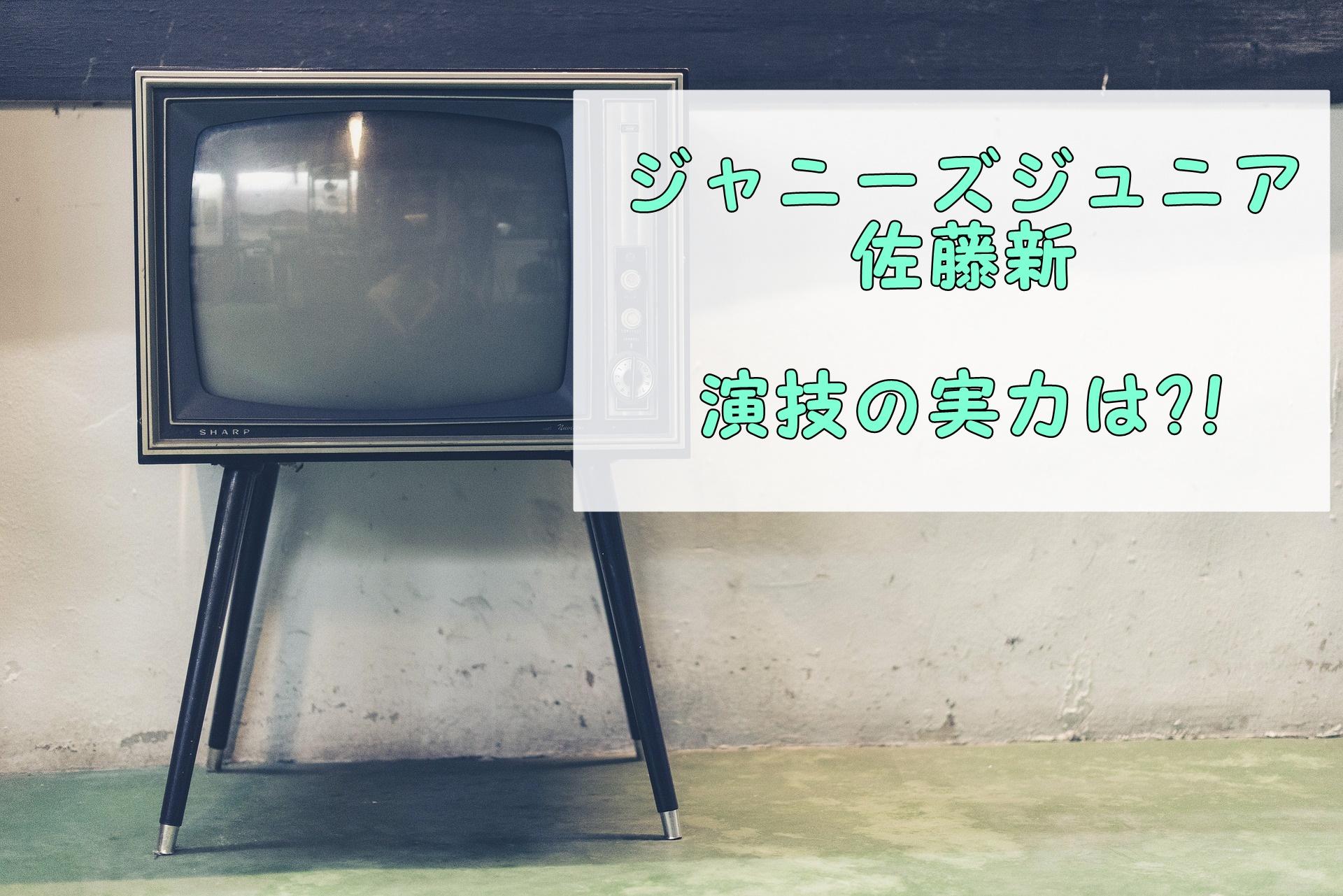 ジャニーズジュニア|佐藤新がドラマチートに出演!演技の実力は?