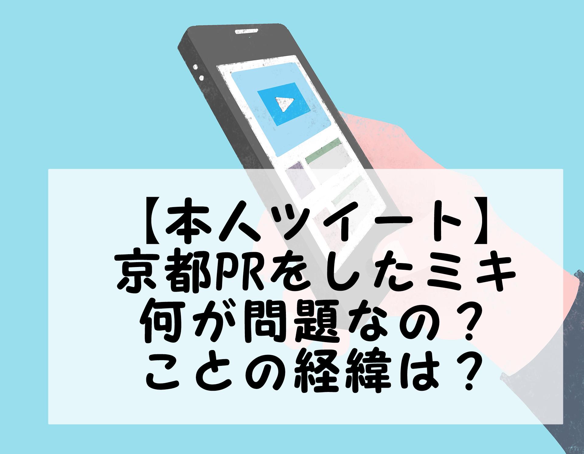 ミキがツイートした京都PRを紹介!ことの経緯や何が問題なの?