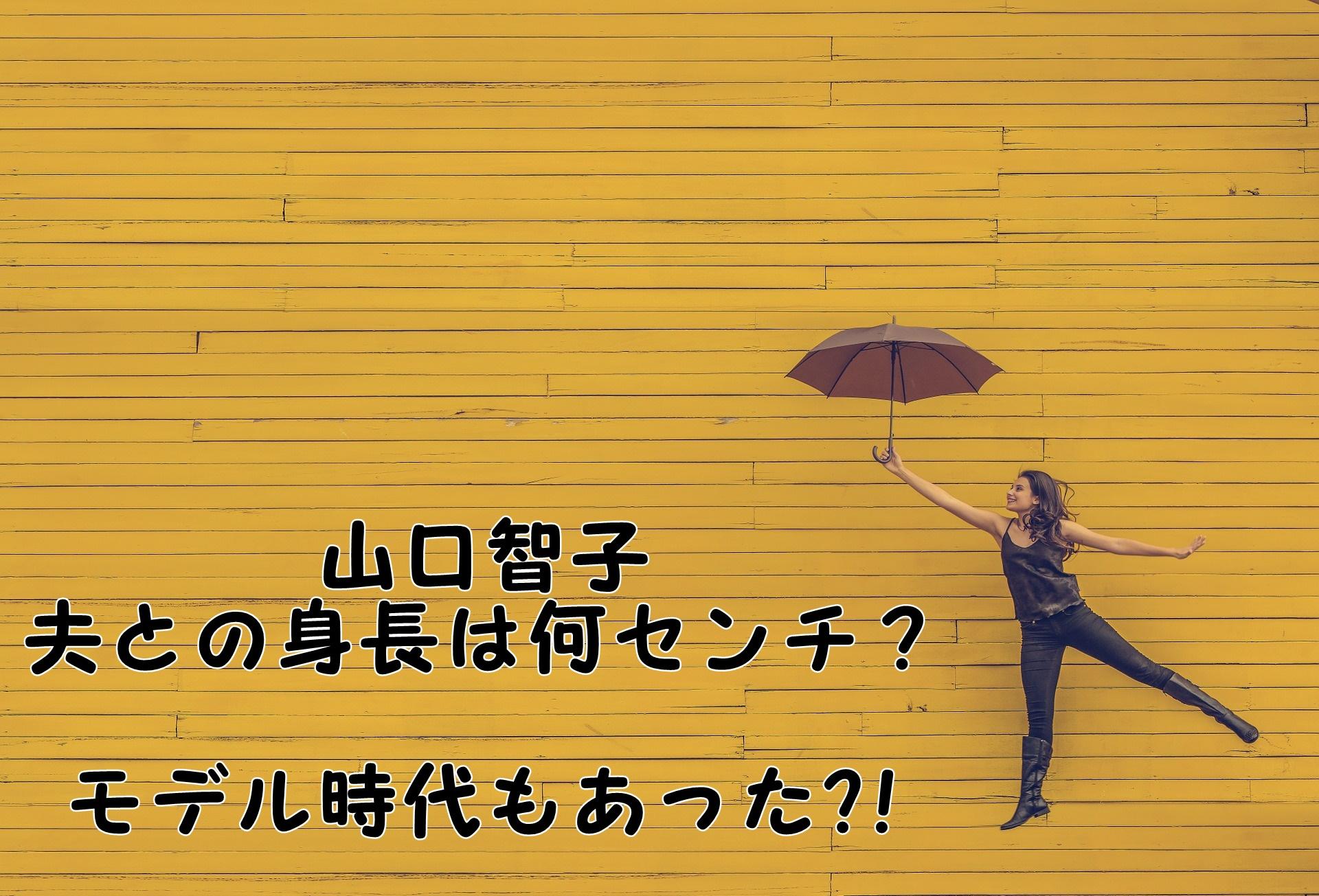 山口智子と夫の身長差は5㎝?!モデル時代はいつからいつまで?