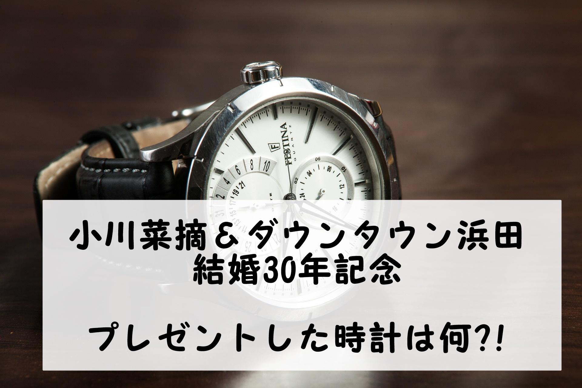 小川菜摘が結婚記念日でプレゼントした時計は何?みんなの感想は?