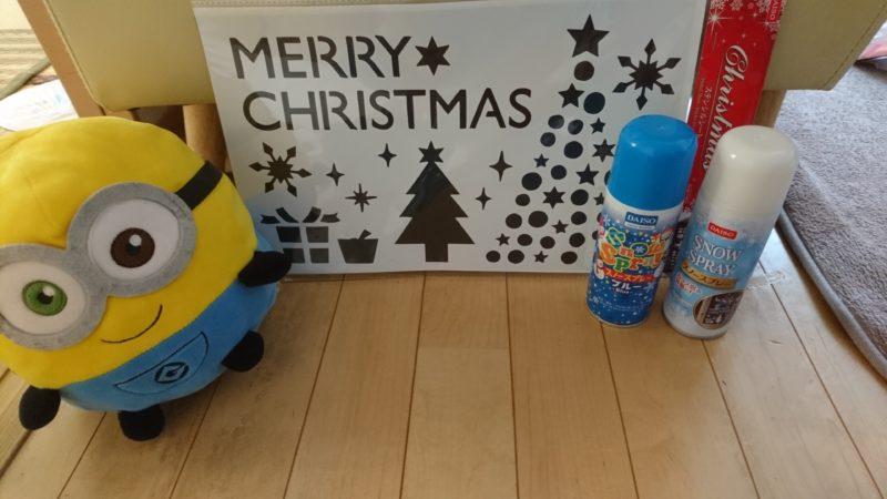 【ダイソー】スノースプレーの注意点と使い方|子供も大人も楽しむクリスマス演出