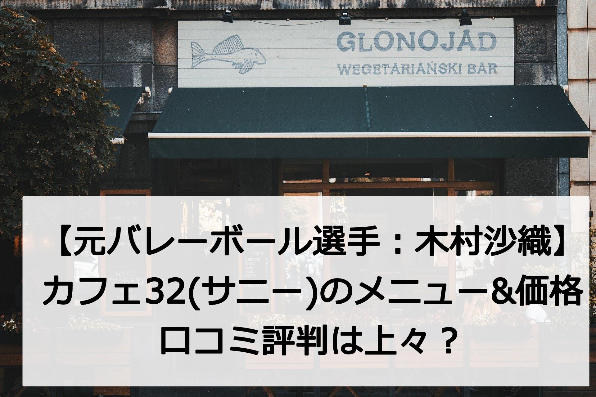一度は行きたい木村沙織のカフェ32(サニー)のメニューと価格は?口コミ評判も
