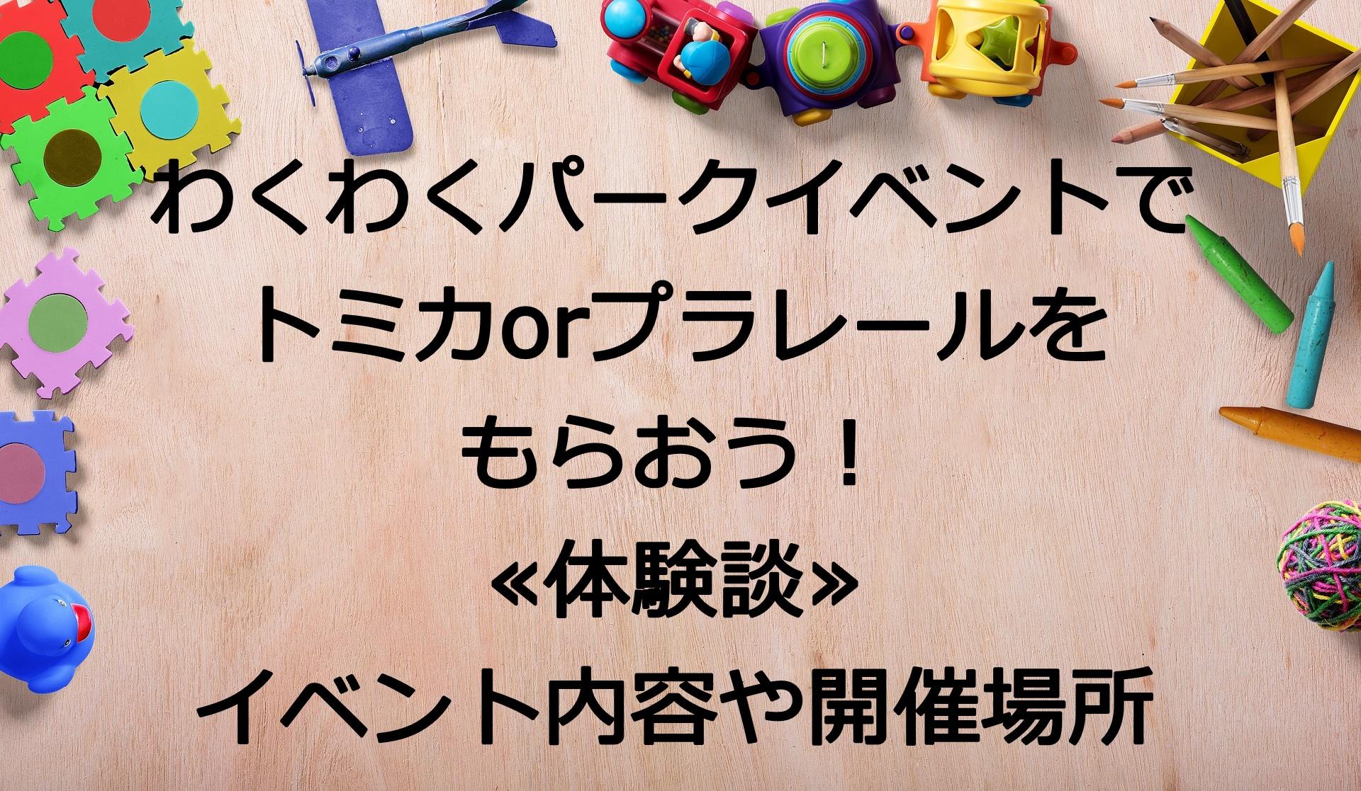 【タマホーム】トミカorプラレールが貰える!わくわくパークイベント内容をご紹介!
