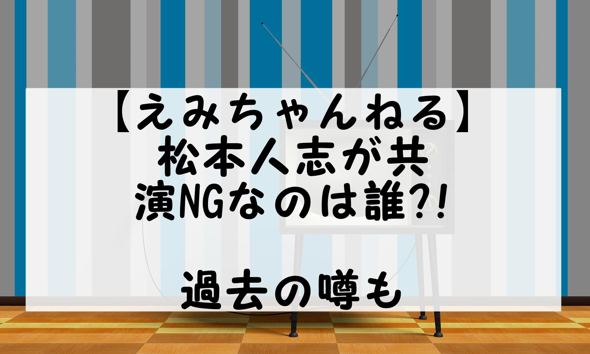 ダウンタウン松本人志の共演NGは誰?!【えみちゃんねる】過去の噂と真相