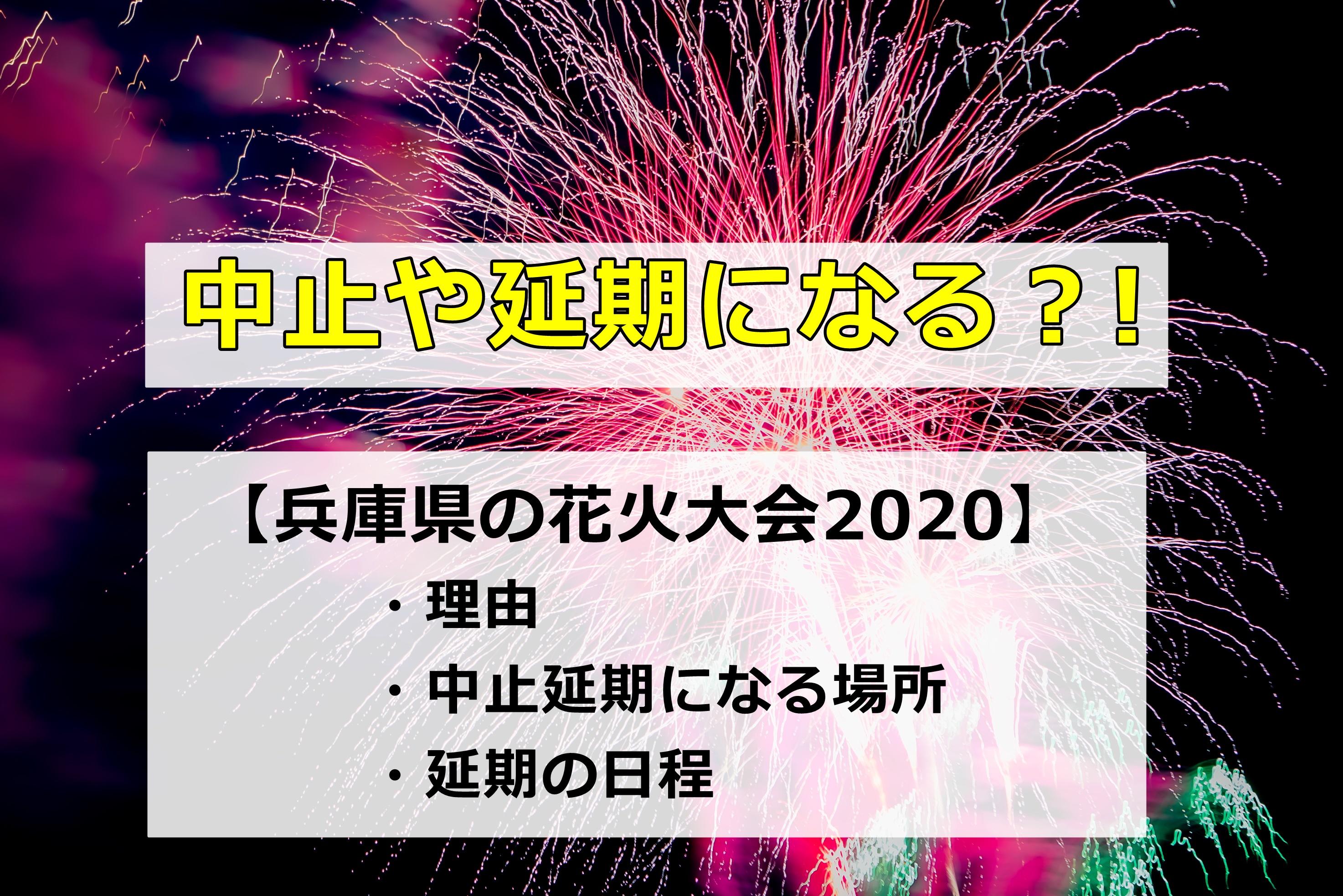 【兵庫県】花火大会2020が東京五輪で中止や延期⁈詳しい理由と場所はどこ?