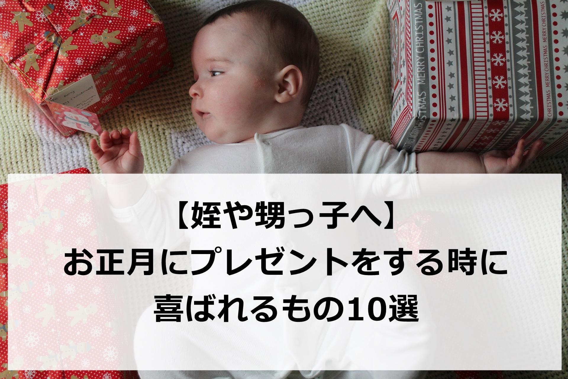 【姪甥へお正月にプレゼント】1歳の子供が必ず喜ぶもの10選