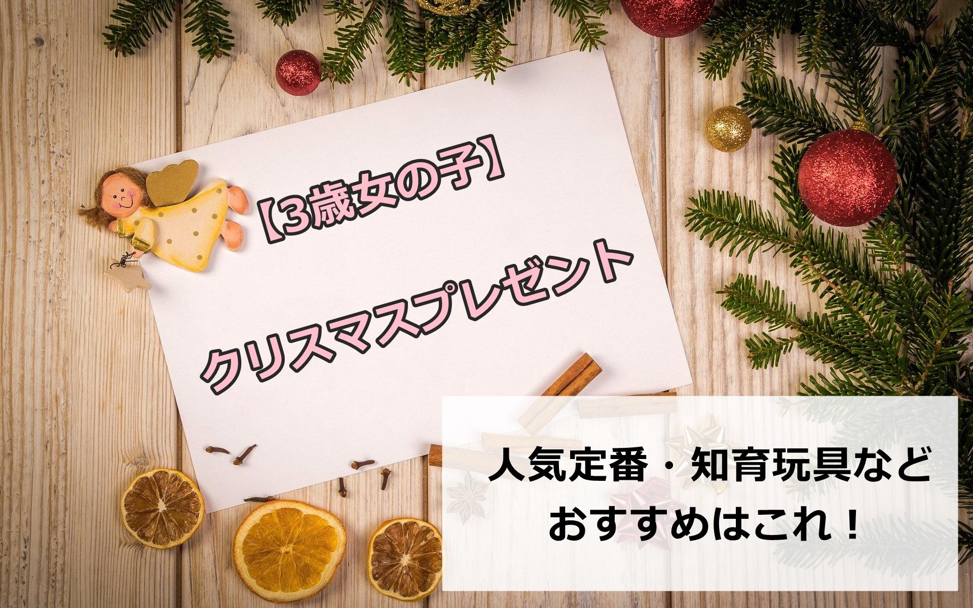 3歳クリスマスプレゼント|女の子が欲しい物はこれ!【2019年】