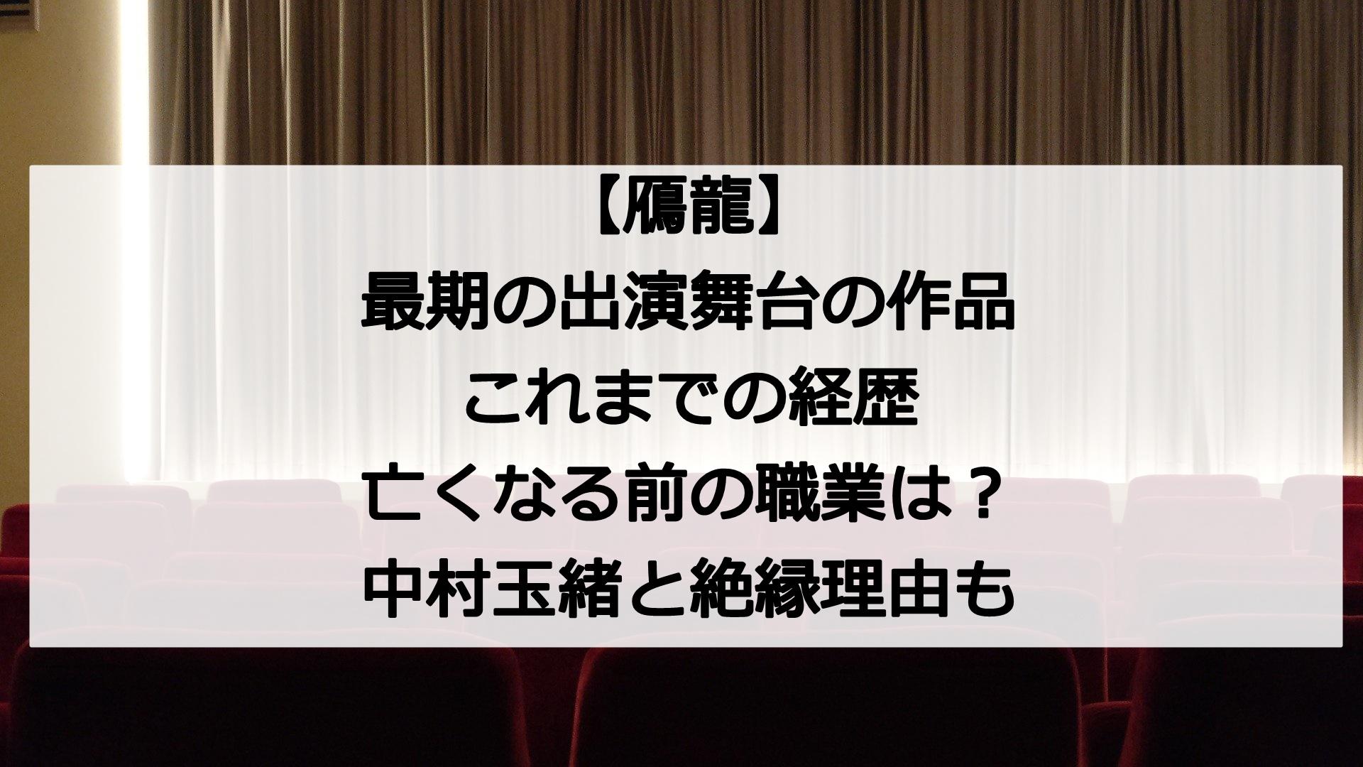 鴈龍|最後の出演舞台は何?今までの経歴や職業についても徹底調査