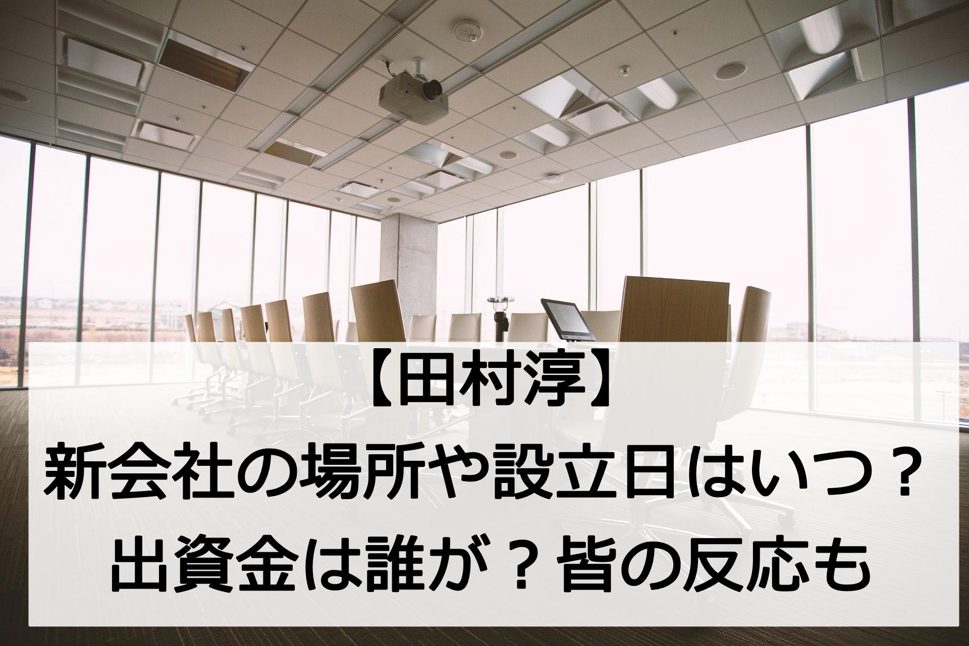 田村淳|新会社の場所や設立日はいつ?皆の反応も