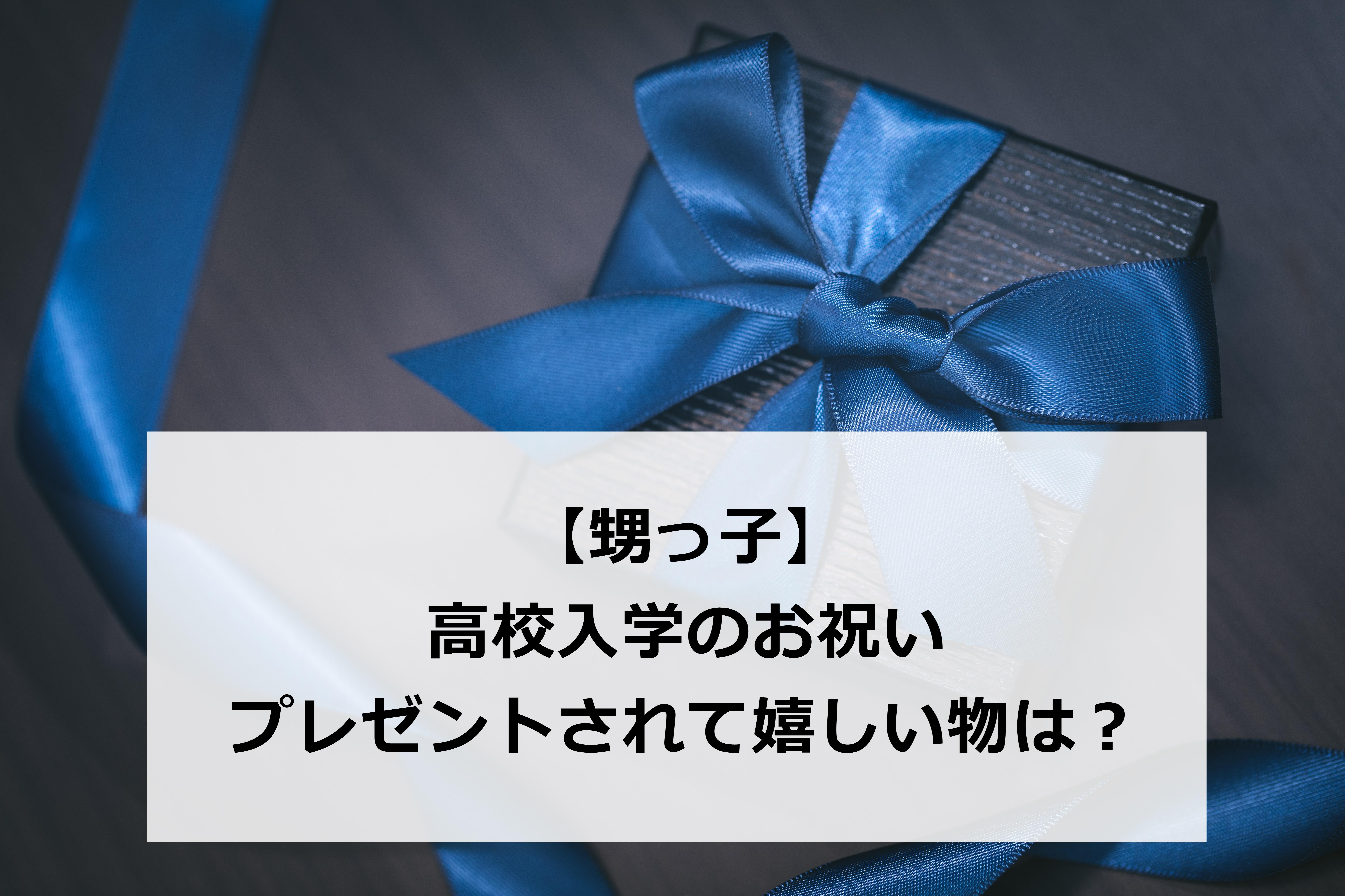 甥っ子の高校入学祝にプレゼント2020版はこれ!【参考】男の子が喜ぶもの12選