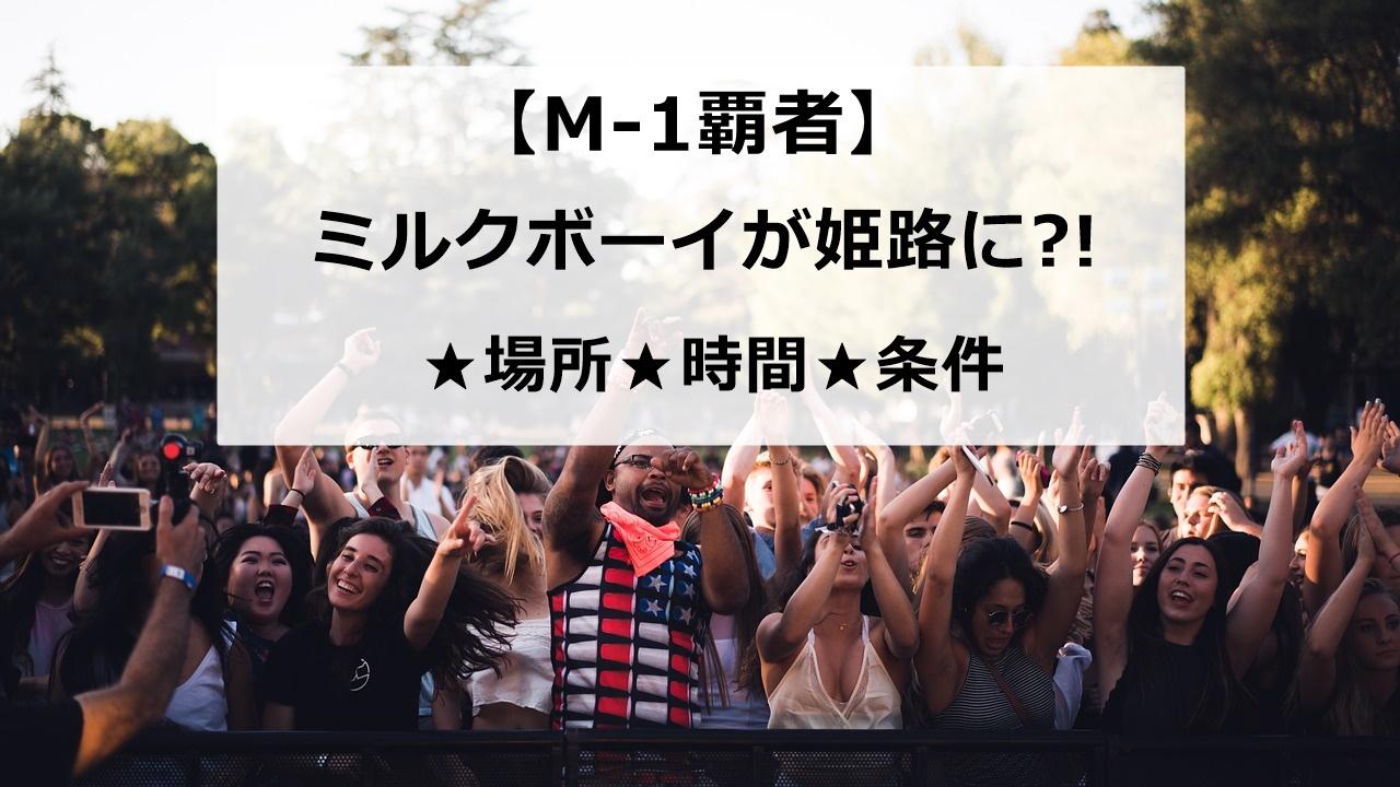M-1王者がやって来る⁈姫路にミルクボーイが来る日はいつで場所は?