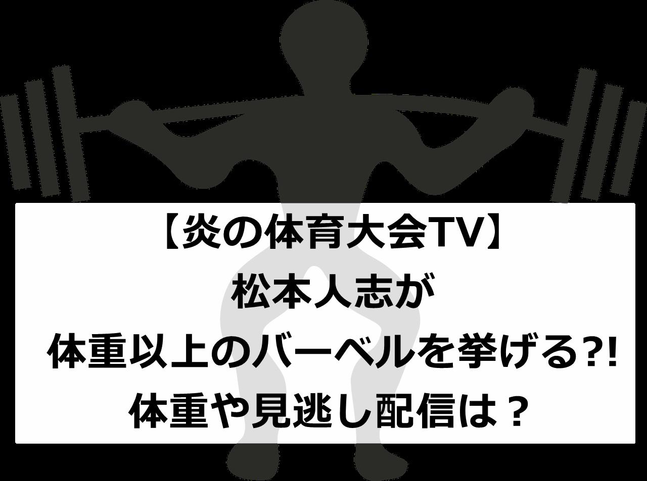 【炎の体育大会】松本人志の体重は何キロ?驚愕!バーベルは何回まで挙がったのか