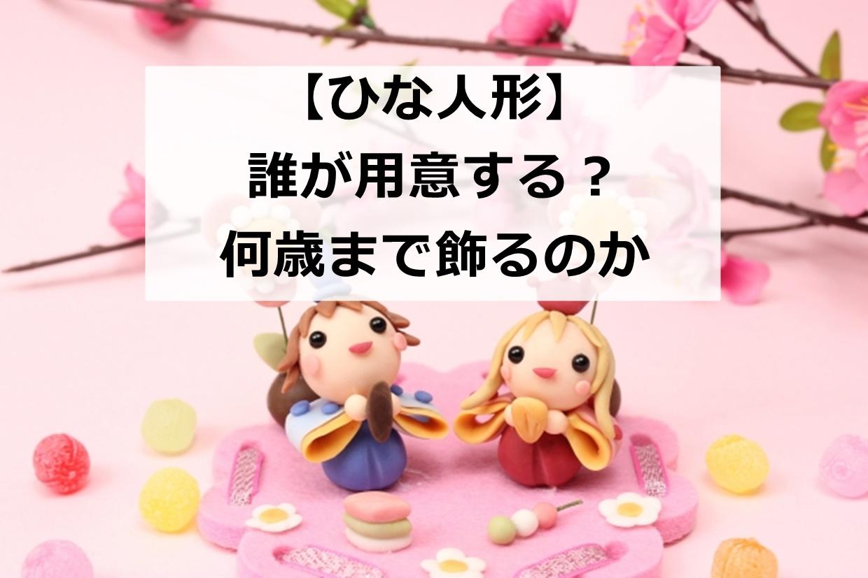 ひな人形は誰が買うのが一般的?何歳まで飾って処分方法はどうするの