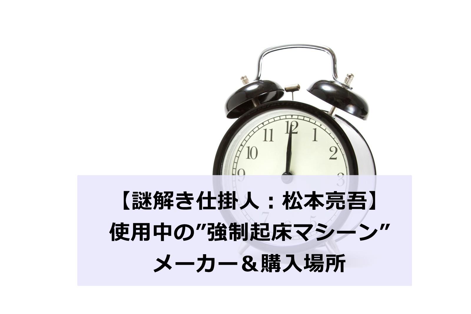 【売切続出】松本亮吾が有吉ゼミで紹介した強制起床マシーンのメーカーと購入場所は?