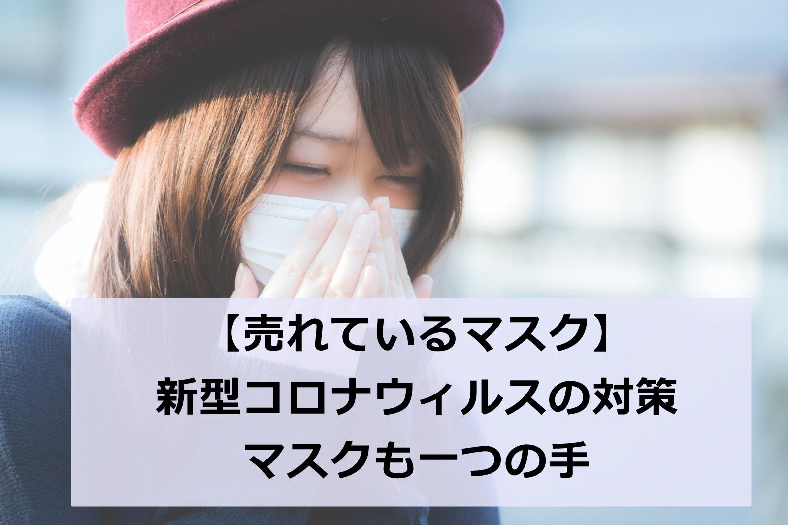 新型コロナウィルスの対策【日本で売れてるマスク】大人用&子供用