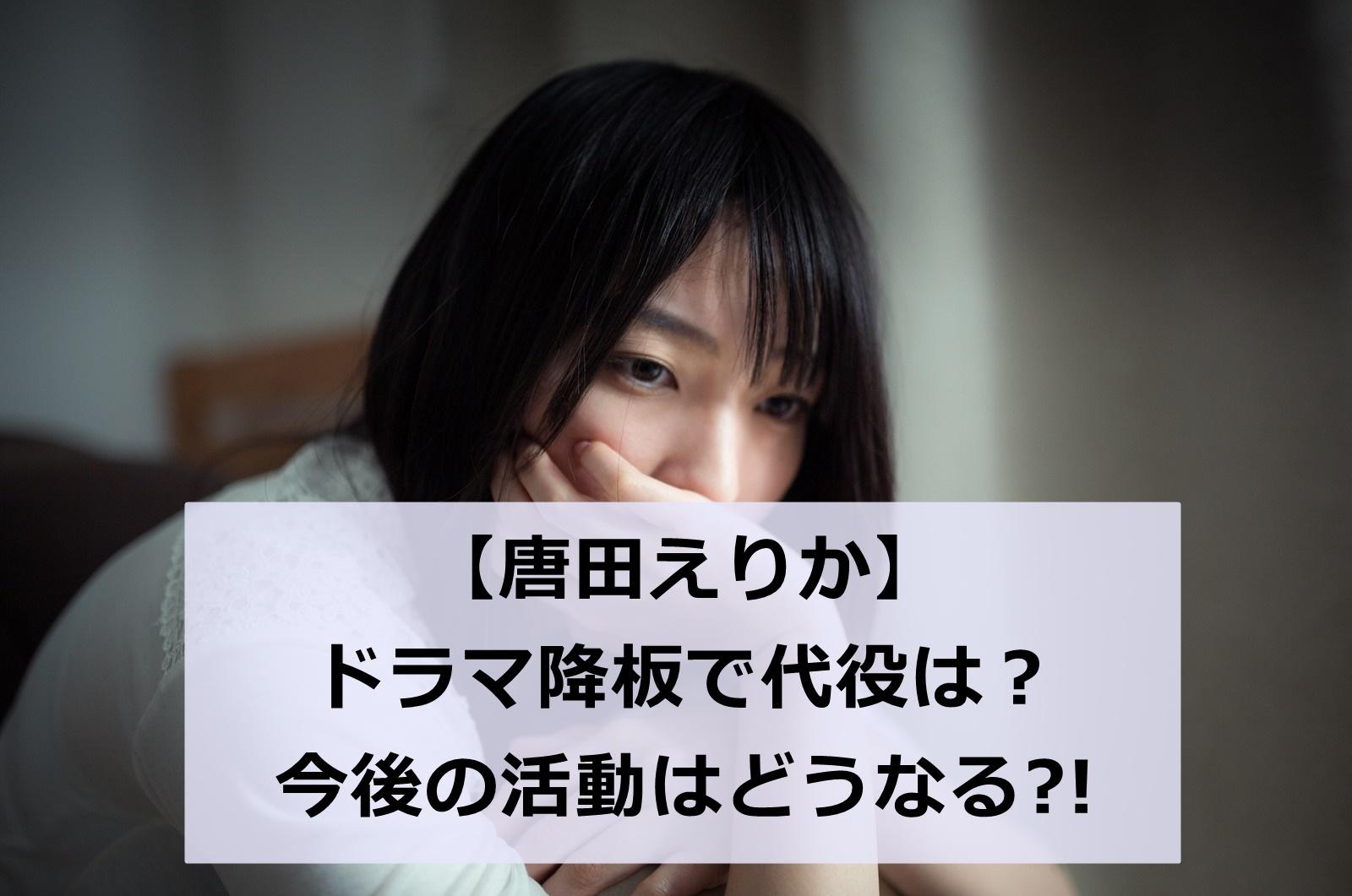 唐田えりか 元カレ
