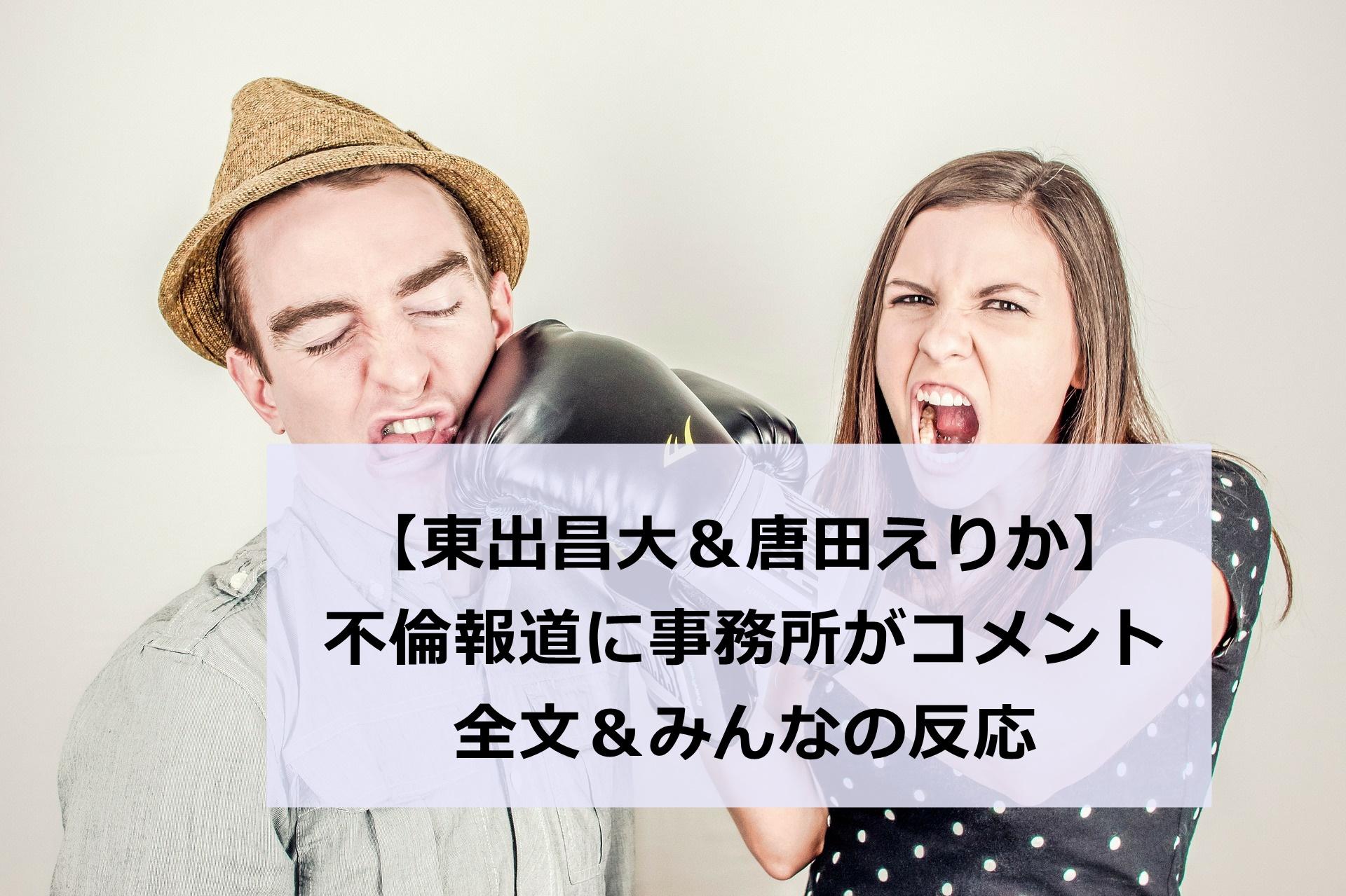東出昌大&唐田えりか不倫報道【コメント全文】の内容にみんなの声は?