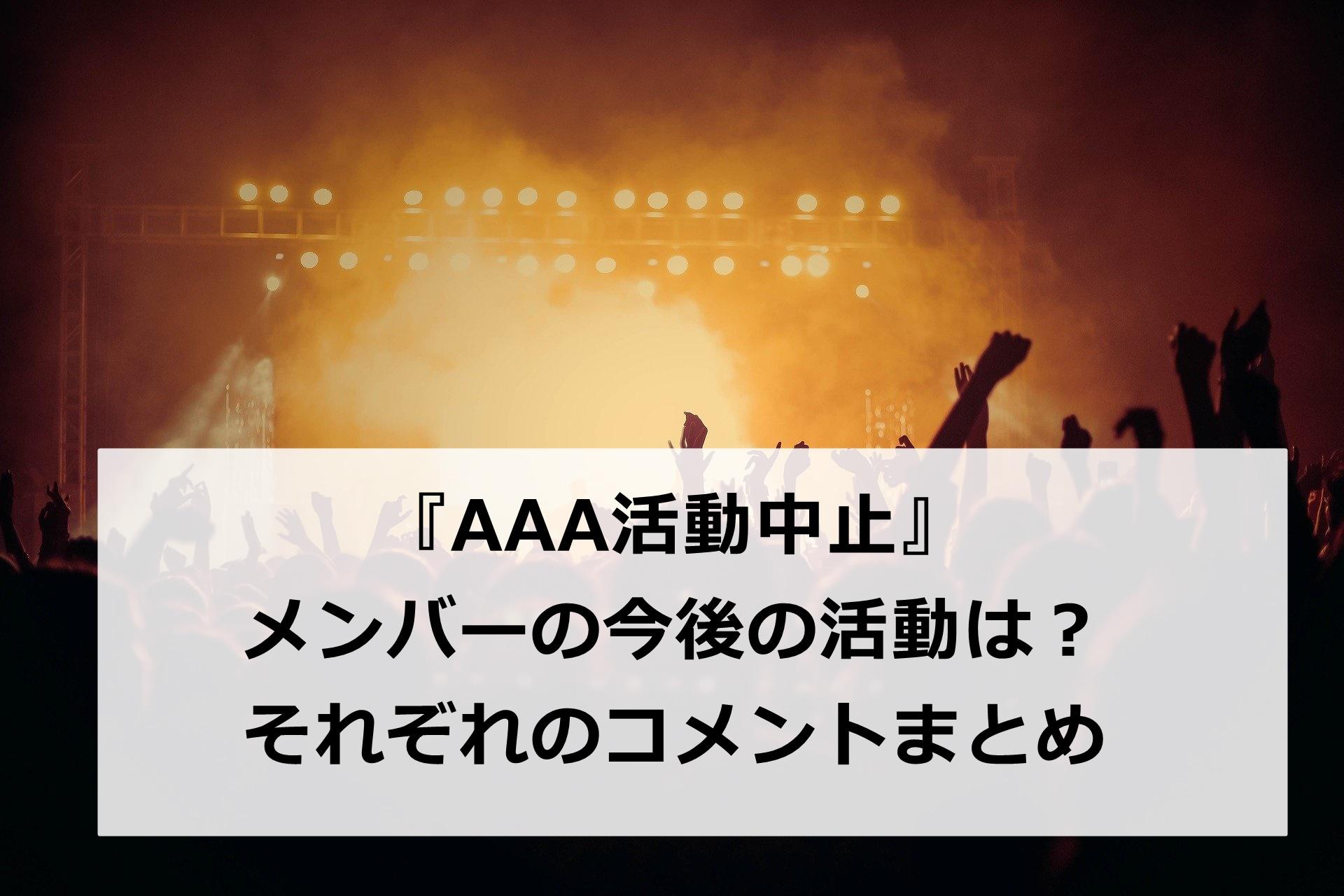 【AAA】活動休止へ|メンバーの今後の活動は?それぞれのコメントまとめ