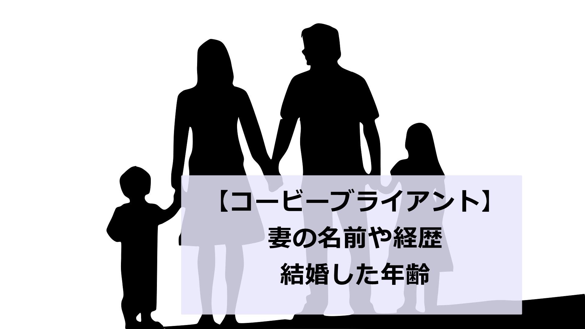 【コービーブライアント】妻の名前や経歴|結婚は23歳で子供は何人?