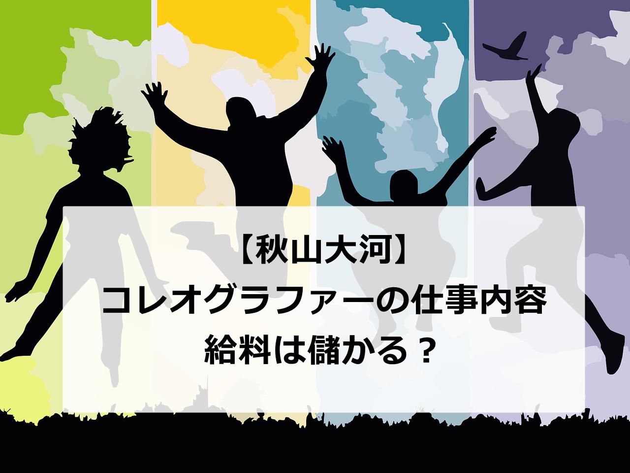 ジャニーズ・エンタテイメント 学歴