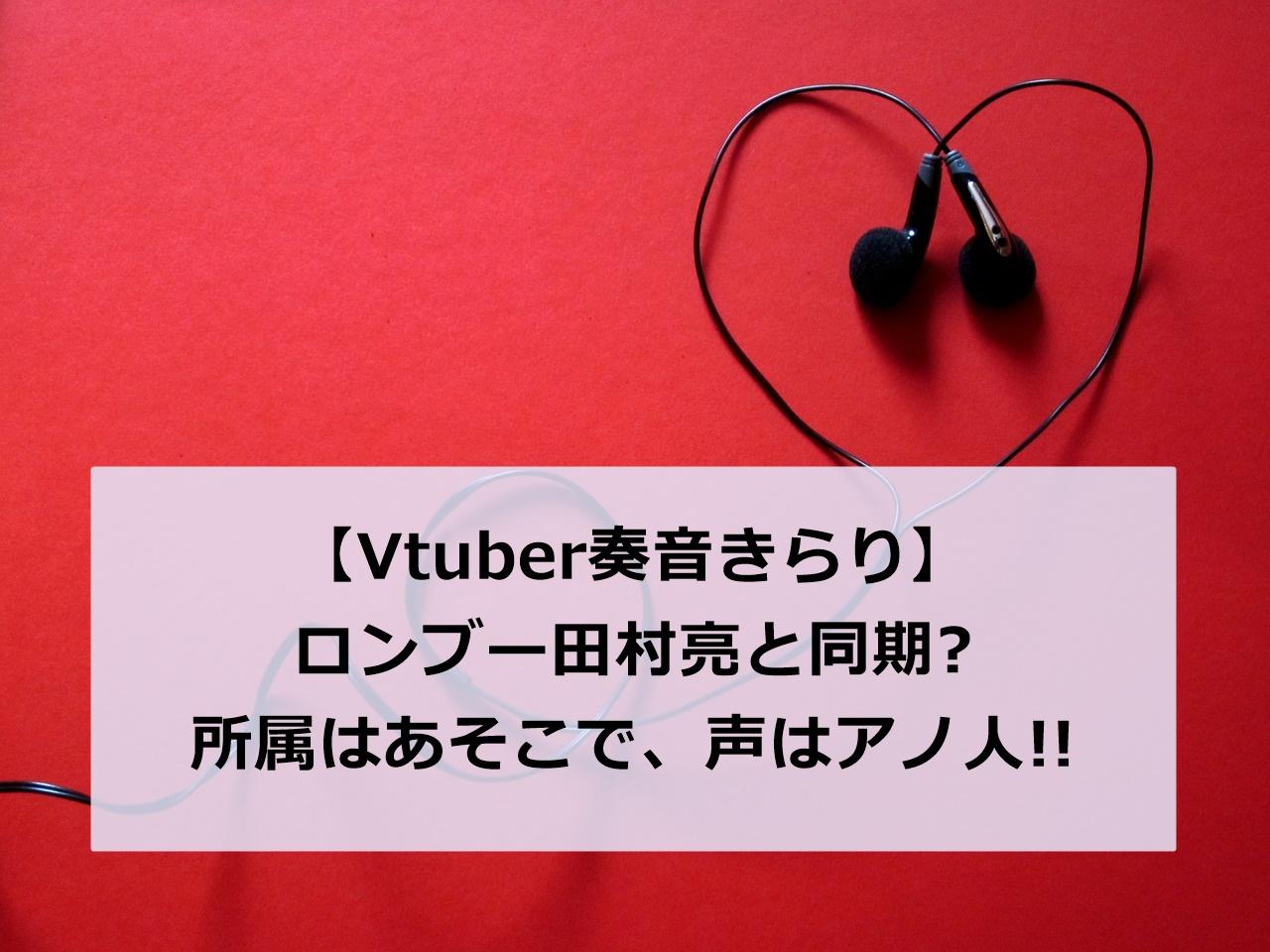 田村亮の同期はVtuber⁈奏音きらりの声はアノ人!!チャンネルや活動を調査