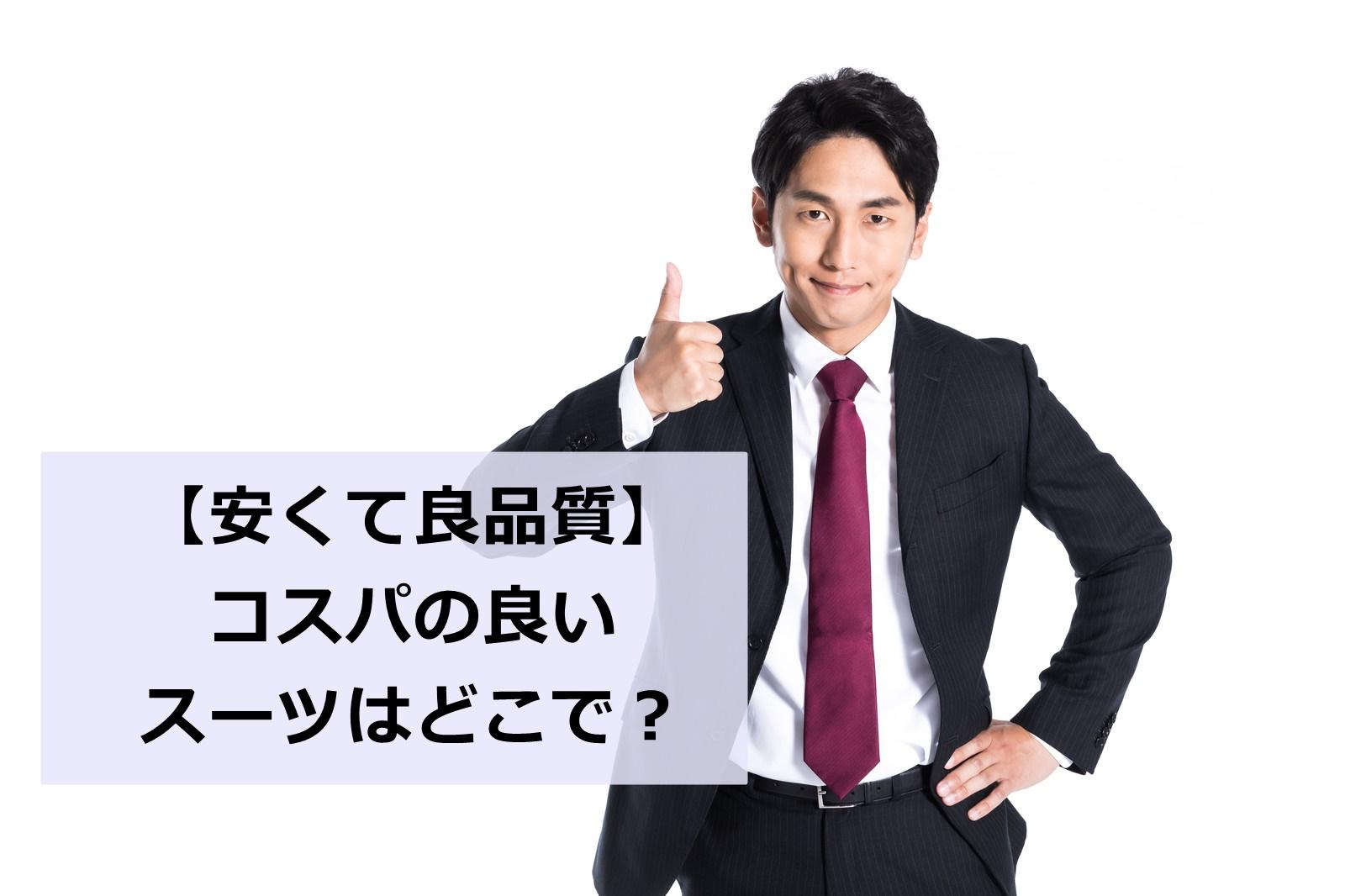 【スーツ】安くて良品質!コスパ最高のおすすめブランドはここだ!!