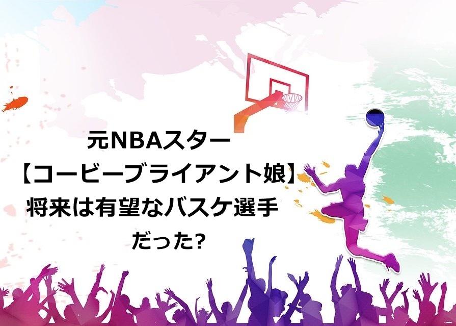 """元NBAスター""""コービー""""の13歳娘の名前は?バスケも上手い!!【すご技動画】"""