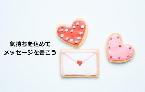 【バレンタイン】手作りは重い!片思い本命に市販チョコがおすすめ|想いが伝わるメッセージ