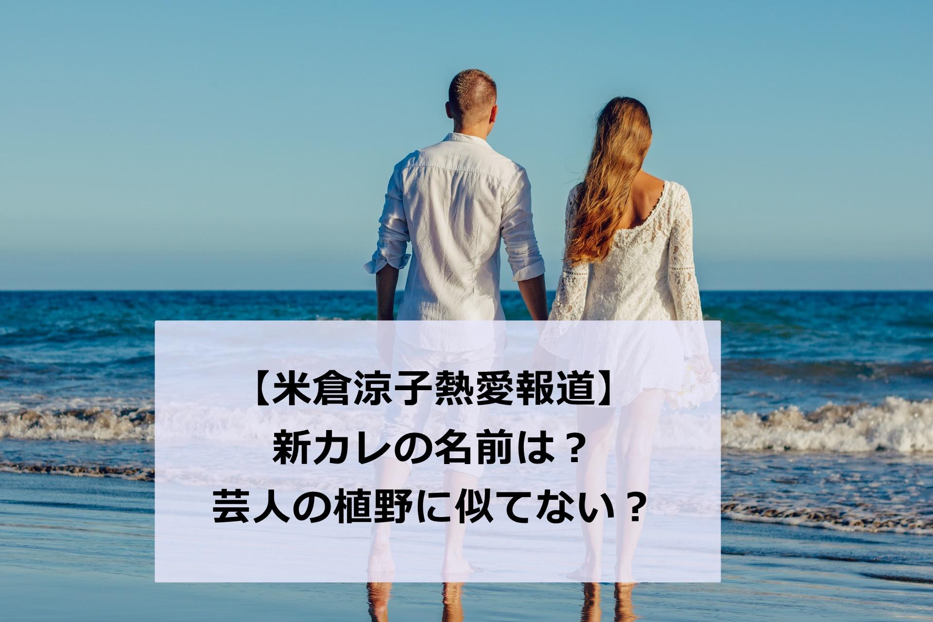 米倉涼子の新カレアルゼンチンダンサーは誰?芸人デニス植野に似てる⁈