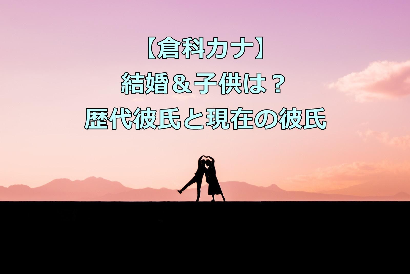倉科カナは結婚して子供はいるの?【共演者キラー】で歴代彼氏や現在の彼氏を調査