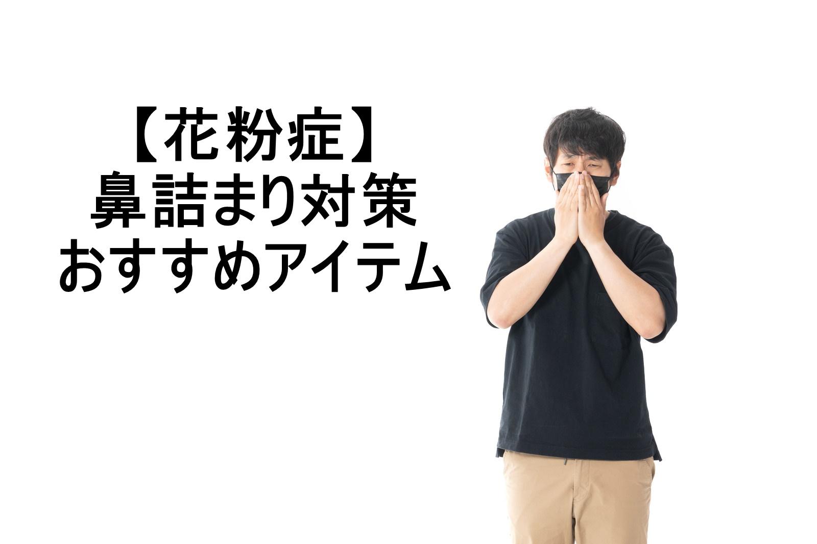 【花粉症】鼻づまりに耳鼻科が進める対策|眠れない時に効くおすすめアイテム