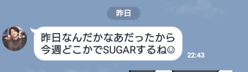 """佐藤健の電話配信アプリ""""シュガー""""のオンエア内容がカッコよすぎてヤバい!!"""