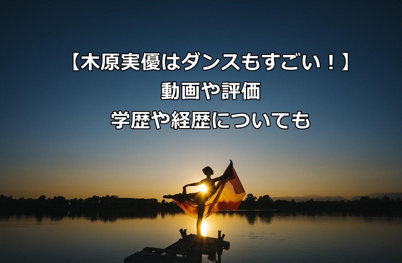 【木原実優】ダンスがスゴい⁈動画や学歴経歴を調査!