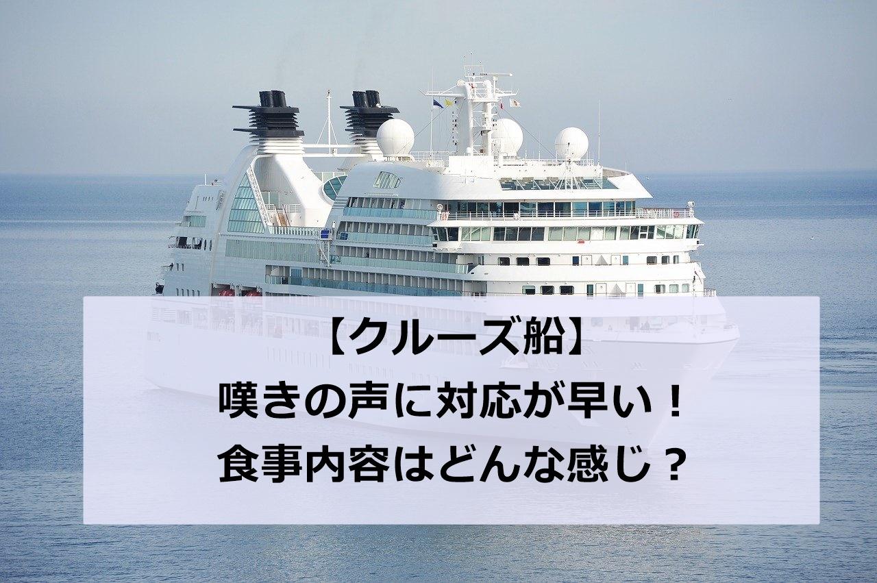 横浜のクルーズ船【ダイヤモンド・プリンセス】の配給された食事内容